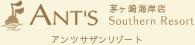 アンツ茅ヶ崎海岸店
