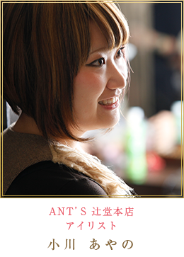 ANT'S 辻堂本店 アイリスト 小川 あやの