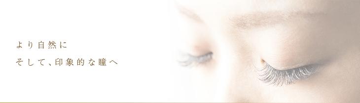 より自然にそして、印象的な瞳へ